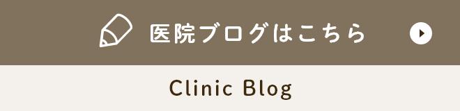 医院ブログはこちら