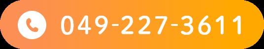 049-227-3611